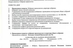 1_str_3-go_protokola_ot_15_02_15_g