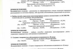 2_str_3-go_protokola_ot_15_02_15_g