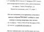 7. Докум. по оспарив. протоколу № 1 от 15.02.2015 г
