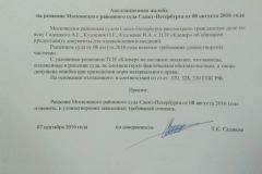 Апел.жалоба-адвоката-Садикова-Т.К.-от-07.09.16-г.