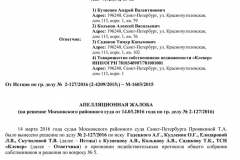 Apellyats_zhaloba_po_TSN_Klever_ot_25_04_16_g-1