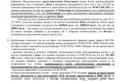 Apellyats_zhaloba_po_TSN_Klever_ot_25_04_16_g-2
