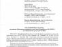 Апелляционная жалоба адвоката Садикова Т.К. и Михеева Е.В. на решение Приморского районного суда по гр. делу № 2-8775/2015 от 08 октября 2015 года