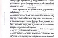 1-стр.-апел.решения-по-гр.-делу-№-11-200-2011