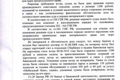 2-стр.-апел.решения-по-гр.-делу-№-11-200-2011