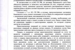 3-стр.-апел.решения-по-гр.-делу-№-11-200-2011
