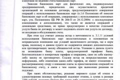4-стр.-апел.решения-по-гр.-делу-№-11-200-2011