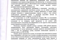 5-стр.-апел.решения-по-гр.-делу-№-11-200-2011