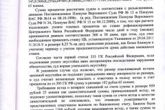 6-стр.-апел.решения-по-гр.-делу-№-11-200-2011