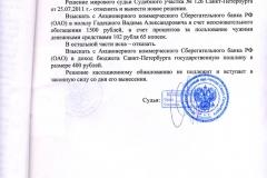 7-стр.-апел.решения-по-гр.-делу-№-11-200-2011