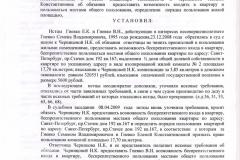 1-стр.-решения-суда-по-делу-№-2-577-09