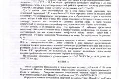 2-стр.-решения-суда-по-делу-№-2-577-09