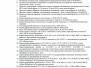 Копия Акта приема-передачи документов от председателя Совета дома Гадецкого В.А. - новому председателю Совета дома Шарину А.В. от 21 марта 2016 года