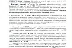 2_str_apellyats_zhaloby_ot_05_dekabrya_2016_g