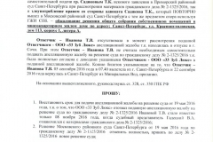 3_str_apellyats_zhaloby_ot_05_dekabrya_2016_g