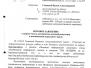 Копия искового заявления адвоката Садикова Т.К. от 03 августа 2016 г
