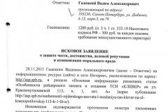 1_str_IZ_Sadikova_T_K_ot_03_08_16_g