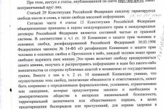 2_str_IZ_Sadikova_T_K_ot_03_08_16_g