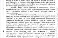 3_str_IZ_Sadikova_T_K_ot_03_08_16_g