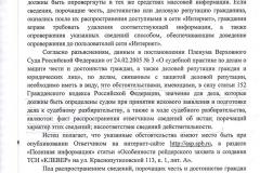 4_str_IZ_Sadikova_T_K_ot_03_08_16_g