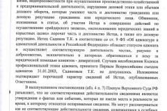 5_str_IZ_Sadikova_T_K_ot_03_08_16_g