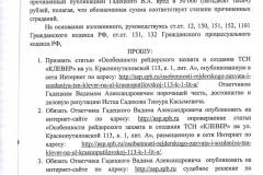 6_str_IZ_Sadikova_T_K_ot_03_08_16_g