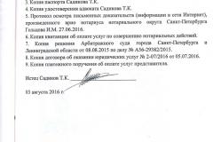 7_str_IZ_Sadikova_T_K_ot_03_08_16_g