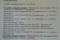 1_str_protokola_ot_11_03_2016_g