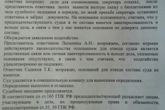 2_str_protokola_ot_11_03_2016_g