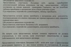 3_str_protokola_ot_11_03_2016_g