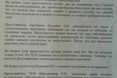 6_str_protokola_ot_11_03_2016_g