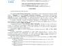 Копия заявления в ГЖИ СПб. от 28 ноября 2016 г
