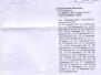 Ответ депутата Ложечко В.П. по коллективному письму собственников дома по адресу: СПб., ул. Дыбенко, дом 13, к.5
