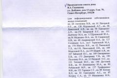 1-стр.-ответа-депутата-Ложечко-В.П.-от-01.03.2016-г.