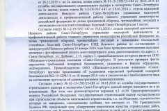 2-стр.-ответа-депутата-Ложечко-В.П.-от-01.03.2016-г.