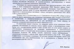 3-стр.-ответа-депутата-Ложечко-В.П.-от-01.03.2016-г.
