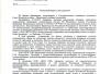 Ответ из ГЖИ СПб. от 22.01.16 г