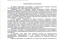 Ответ-от-ОНД-Невского-р-на-от-19.01.16-года
