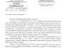 Ответ из ТГК-1 Гадецкому В А от 28.05.15 г