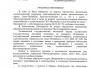 Ответ из Водоканала от 23.06.2015 года