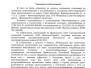 Ответ из Водоканала от 24.06.2015 года