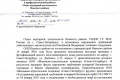 Ответ-от-ОНД-Невского-р-на-от-19