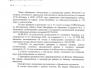 Ответ прокуратуры от 03.07.2015 года