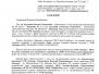 Скан 2-х заявлений поданных ГЖИ СПб. 29.07.2015 года