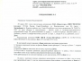 Уведомление № 2 в УК ООО ЖСК СПб от 28.12.2015 года