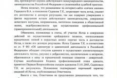 2_str_-_VOZRAZh_na_otzyv_SADIKOV_ot_19_12_16_g