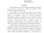 Ходатайство адвоката Садикова Т.К. от 02 февраля 2017 года