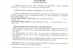 14-45-54-Skan_khodat_vyzova_svidet_ot_02_02_17_g