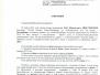 Заявление прокурору Невского района СПб. от 25.12.15 года